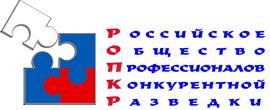 Российское общество профессионалов конкурентной разведки на сайте Сообщества Практиков Конкурентной разведки